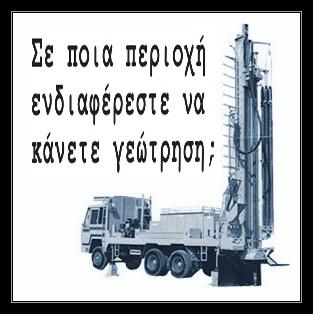Γεωτρήσεις σε όλην την Ελλάδα